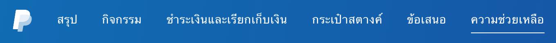 Thai PayPal Menu bar